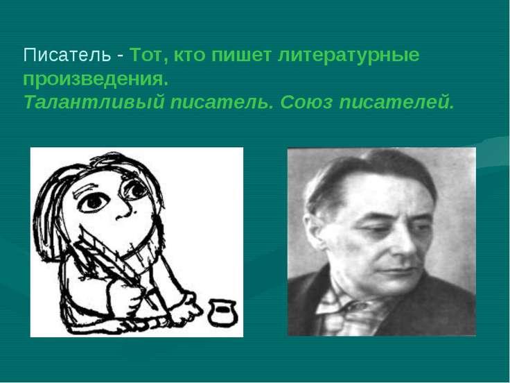 Писатель - Тот, кто пишет литературные произведения. Талантливый писатель. Со...