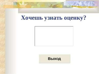 Хочешь узнать оценку?
