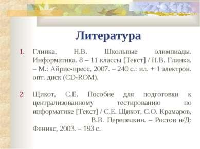 Литература Глинка, Н.В. Школьные олимпиады. Информатика. 8 – 11 классы [Текст...
