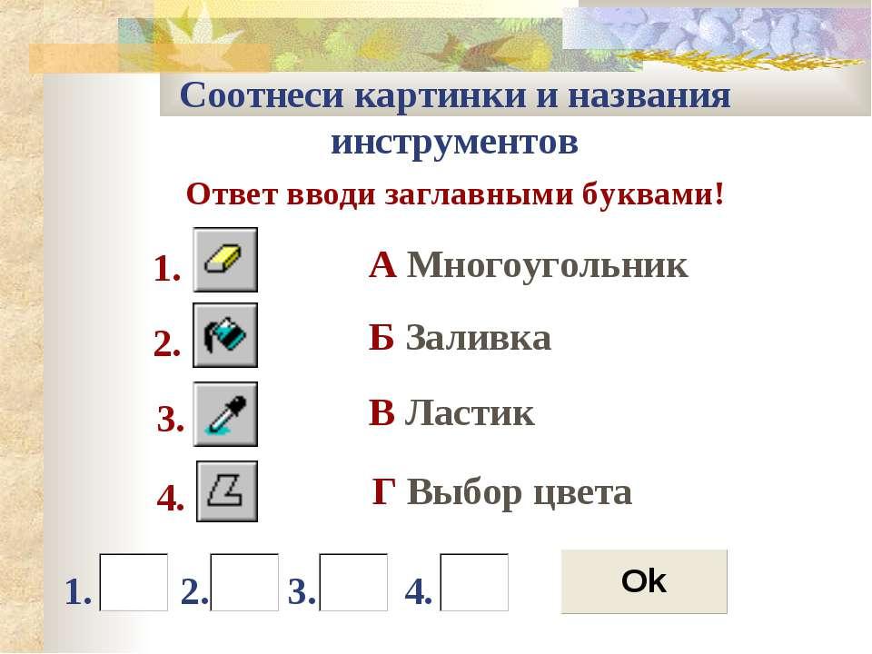 Соотнеси картинки и названия инструментов 1. 2. 3. 4. А Многоугольник Б Залив...
