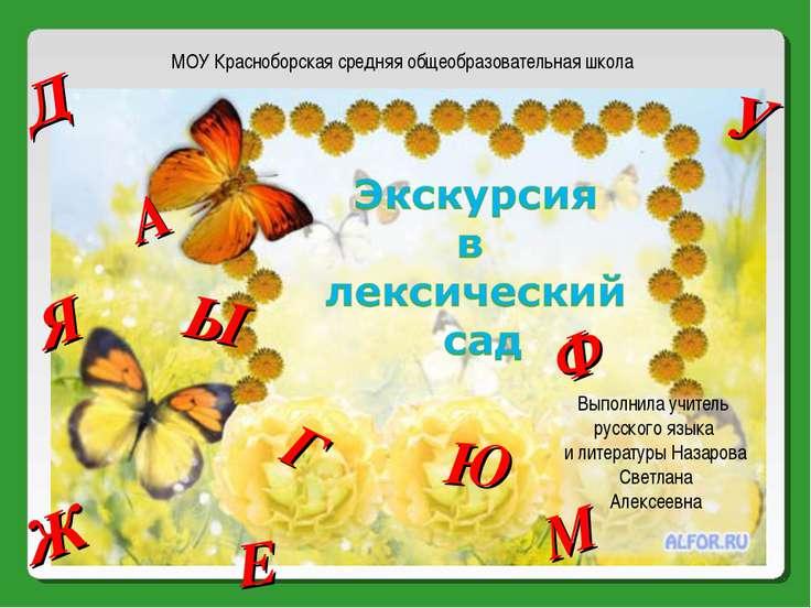 МОУ Красноборская средняя общеобразовательная школа А Е Я Ю Ы Д Ж Ф М У Г