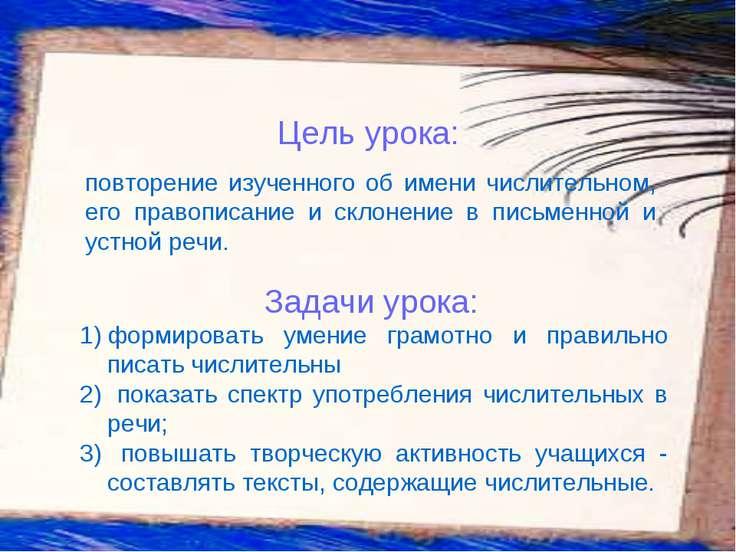 Цель урока: повторение изученного об имени числительном, его правописание и с...