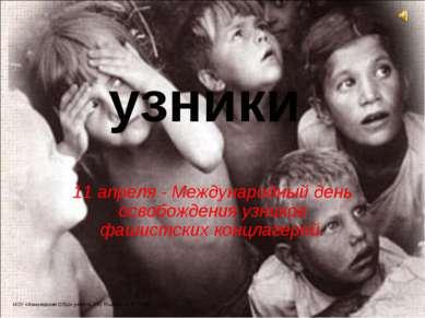 узники 11 апреля - Международный день освобождения узников фашистских концлаг...