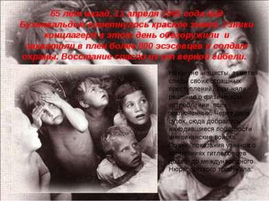 Накануне нацисты, заметая следы своих страшных преступлений, при-няли реше...