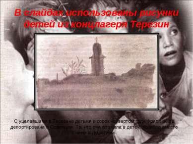 В слайдах использованы рисунки детей из концлагеря Терезин С уцелевшими в Тер...