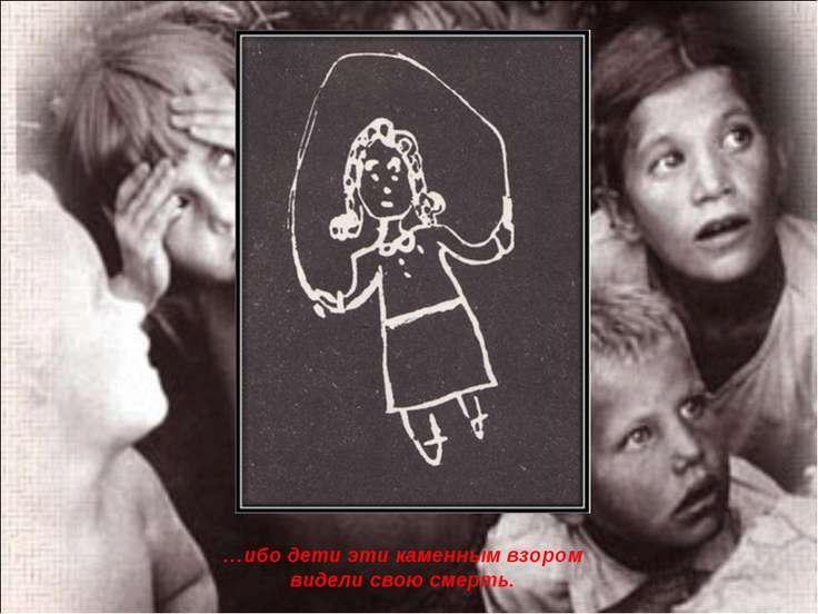 …ибо дети эти каменным взором видели свою смерть.