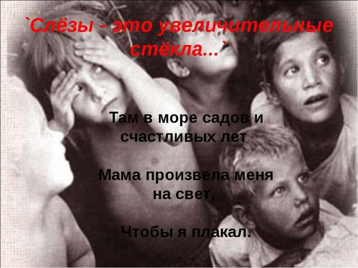 `Слёзы - это увеличительные стёкла...` Там в море садов и счастливых лет  Ма...