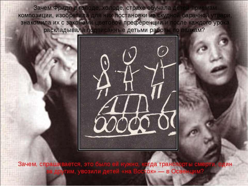 Зачем Фридл в голоде, холоде, страхе обучала детей приемам композиции, изобре...