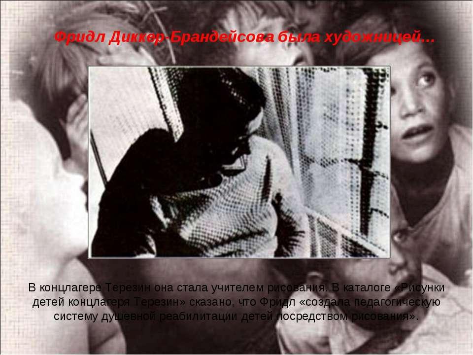 Фридл Диккер-Брандейсова была художницей… В концлагере Терезин она стала учит...