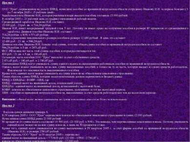 """Пример 1  ООО """"Урал"""", переведенное на уплату ЕНВД, начислило пособие по врем..."""