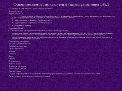 Для целей гл. 26.3 НК РФ используются следующие понятия: -Вмененный доход -Ба...