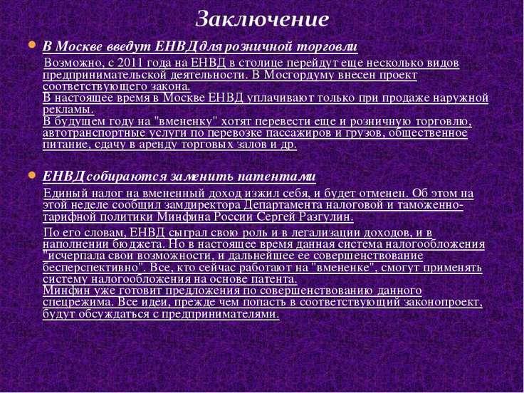 В Москве введут ЕНВД для розничной торговли Возможно, с 2011 года на ЕНВД в с...