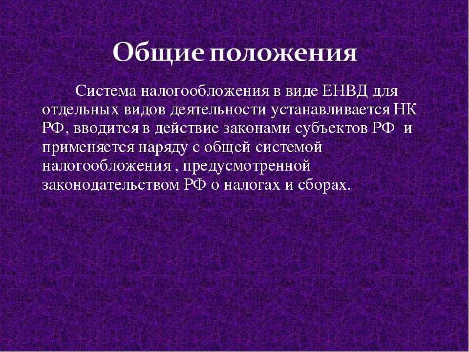 Система налогообложения в виде ЕНВД для отдельных видов деятельности устанавл...