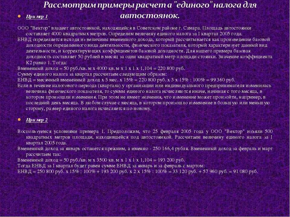 """Пример 1 ООО """"Вектор"""" владеет автостоянкой, находящейся в Советском районе г...."""