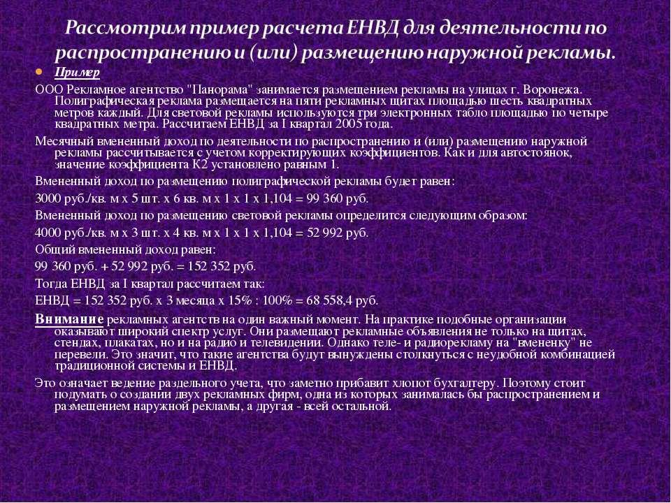 """Пример ООО Рекламное агентство """"Панорама"""" занимается размещением рекламы на у..."""