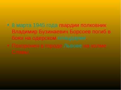 8 марта 1945 года гвардии полковник Владимир Бузинаевич Борсоев погиб в боях ...