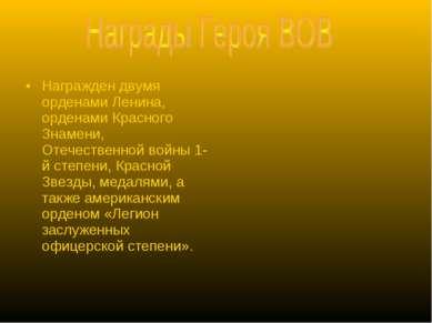 Награжден двумя орденами Ленина, орденами Красного Знамени, Отечественной вой...