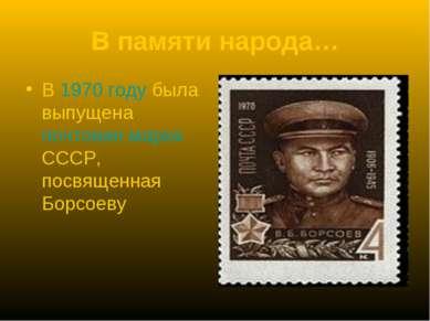 В памяти народа… В 1970 году была выпущена почтовая марка СССР, посвященная Б...