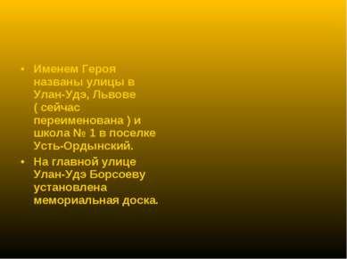 Именем Героя названы улицы в Улан-Удэ, Львове ( сейчас переименована ) и школ...