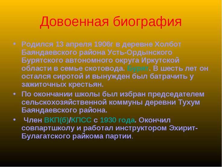 Довоенная биография Родился 13 апреля 1906г в деревне Холбот Баяндаевского ра...