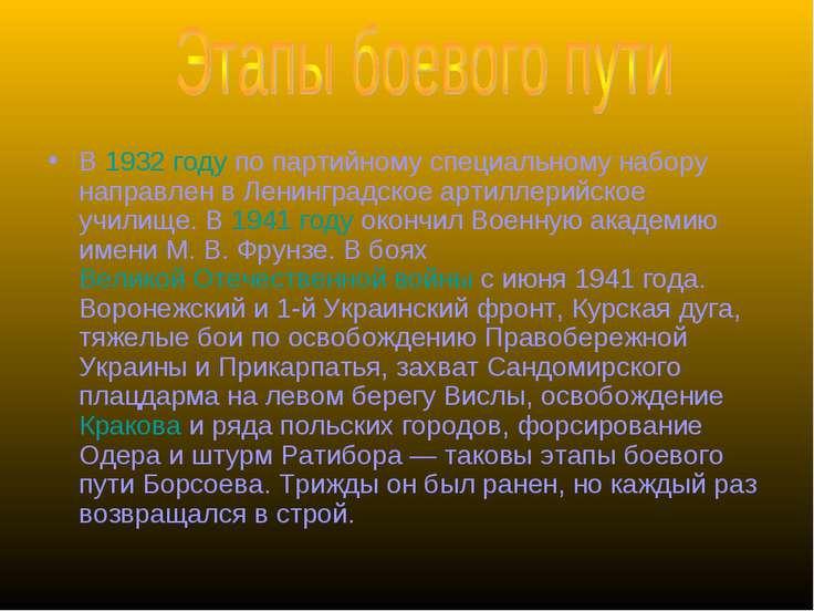 В 1932 году по партийному специальному набору направлен в Ленинградское артил...