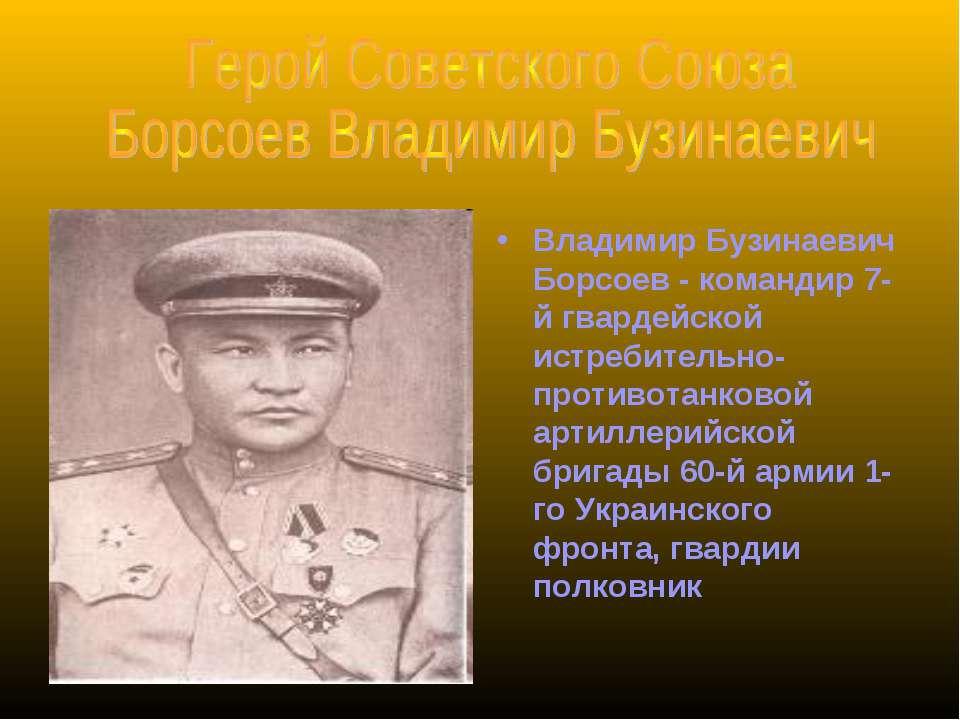 Владимир Бузинаевич Борсоев - командир 7-й гвардейской истребительно-противот...