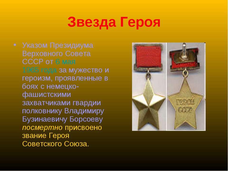 Звезда Героя Указом Президиума Верховного Совета СССР от 6 мая 1965 года за м...