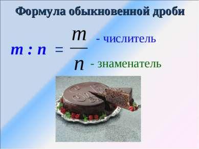 Формула обыкновенной дроби