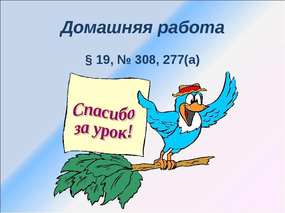 Домашняя работа § 19, № 308, 277(а)