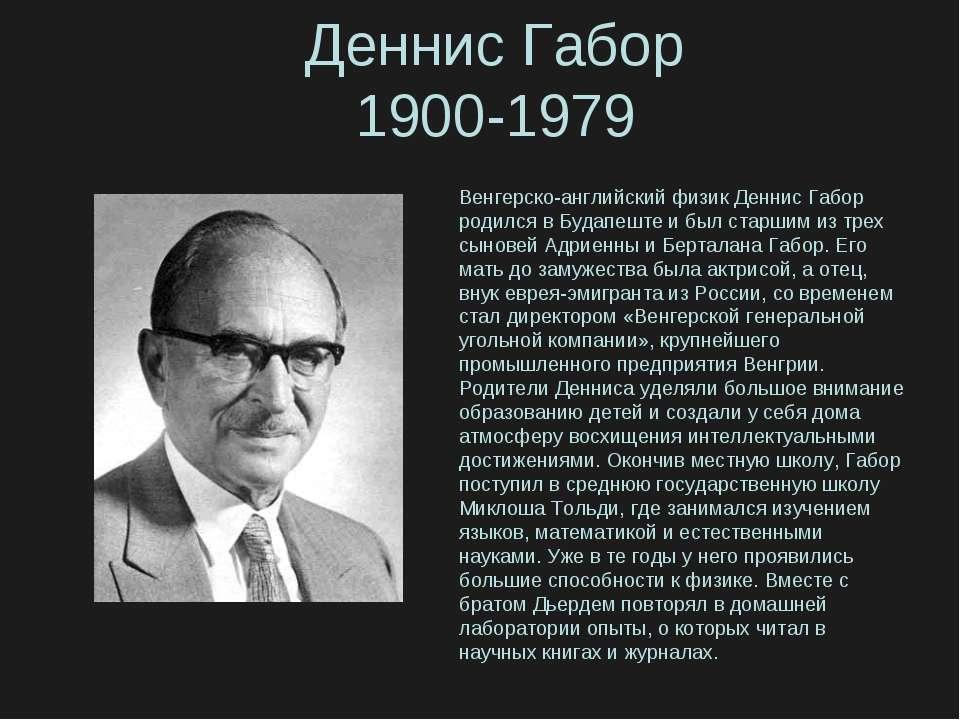 Деннис Габор 1900-1979 Венгерско-английский физик Деннис Габор родился в Буда...