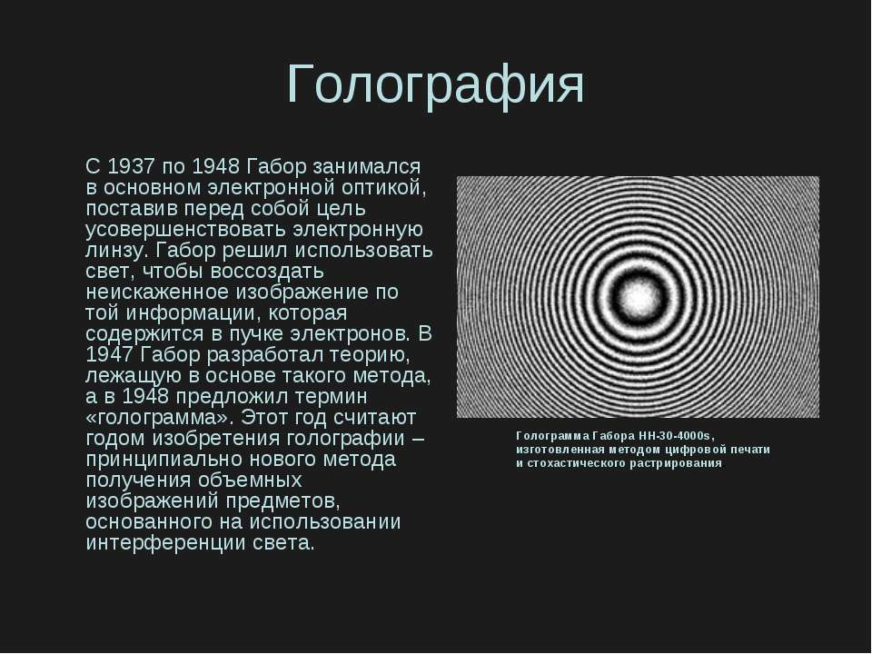 Голография С 1937 по 1948 Габор занимался в основном электронной оптикой, пос...