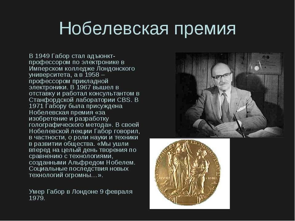 Нобелевская премия В 1949 Габор стал адъюнкт-профессором по электронике в Имп...