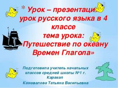 Подготовила учитель начальных классов средней школы №1 г. Каракол Коновалова ...