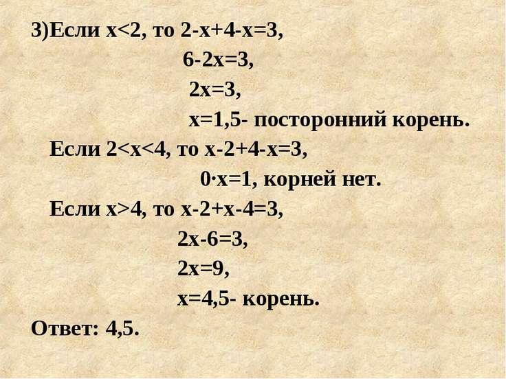 3)Если х