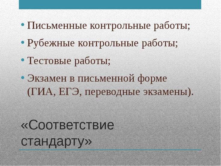 «Соответствие стандарту» Письменные контрольные работы; Рубежные контрольные ...