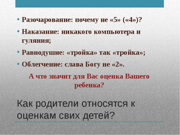 Как родители относятся к оценкам свих детей? Разочарование: почему не «5» («4...