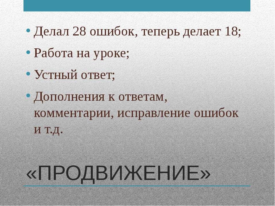 «ПРОДВИЖЕНИЕ» Делал 28 ошибок, теперь делает 18; Работа на уроке; Устный отве...