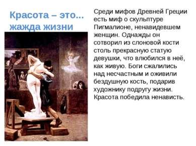 Красота – это... жажда жизни Среди мифов Древней Греции есть миф о скульптуре...