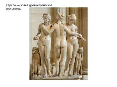 Хариты — копия древнегреческой скульптуры