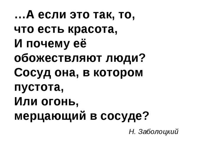 …А если это так, то, что есть красота, И почему её обожествляют люди? Сосуд о...
