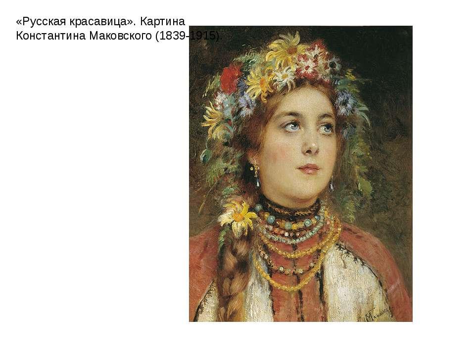 «Русская красавица». Картина Константина Маковского (1839-1915).
