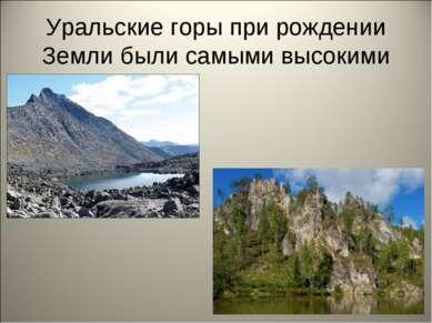 Уральские горы при рождении Земли были самыми высокими