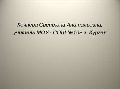 Кочнева Светлана Анатольевна, учитель МОУ «СОШ №10» г. Курган