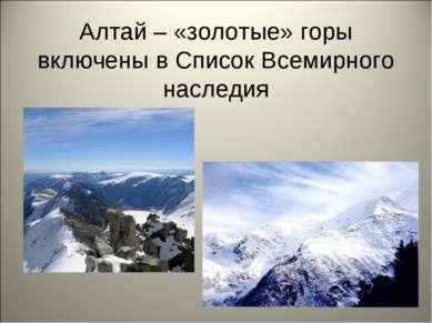 Алтай – «золотые» горы включены в Список Всемирного наследия