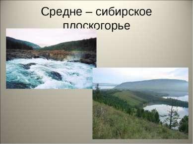 Средне – сибирское плоскогорье
