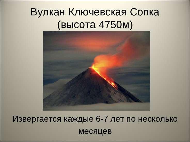 Вулкан Ключевская Сопка (высота 4750м) Извергается каждые 6-7 лет по нескольк...