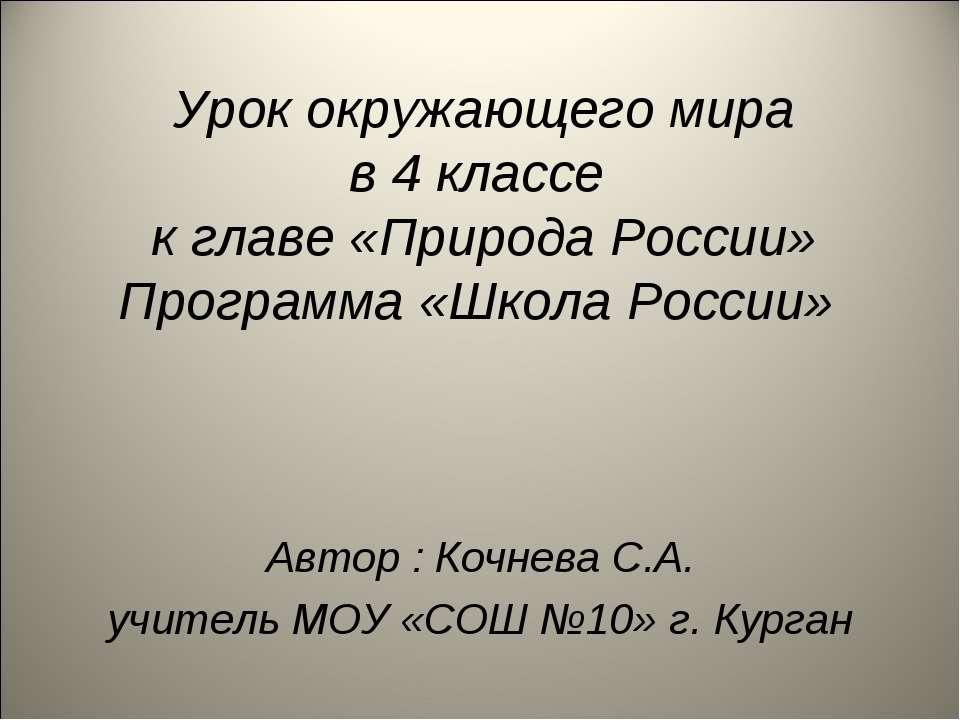 Урок окружающего мира в 4 классе к главе «Природа России» Программа «Школа Ро...