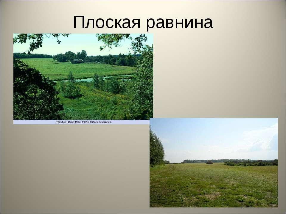 Плоская равнина