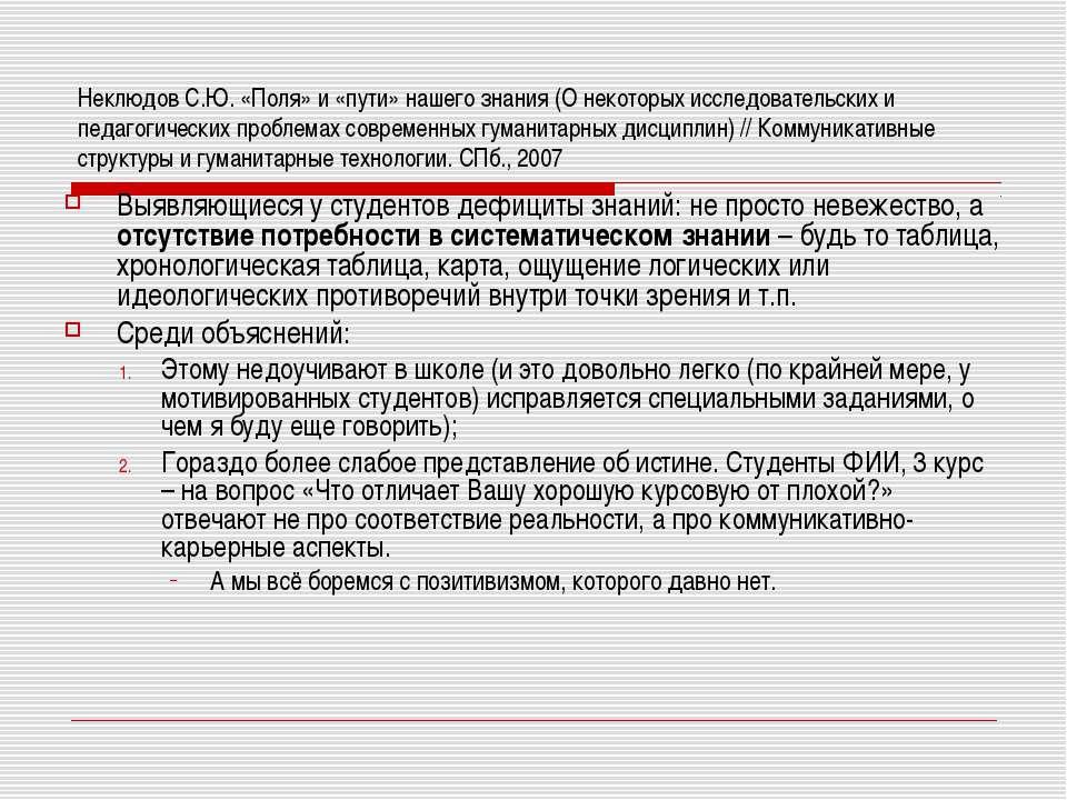 Неклюдов С.Ю. «Поля» и «пути» нашего знания (О некоторых исследовательских и ...