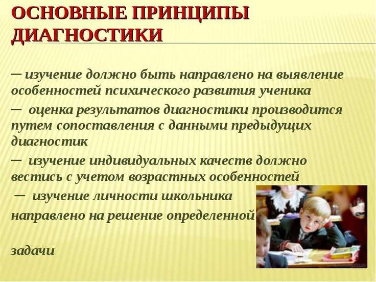 ОСНОВНЫЕ ПРИНЦИПЫ ДИАГНОСТИКИ ─ изучение должно быть направлено на выявление ...